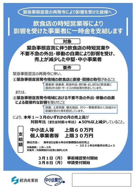 一時 金 60 万 円 申請